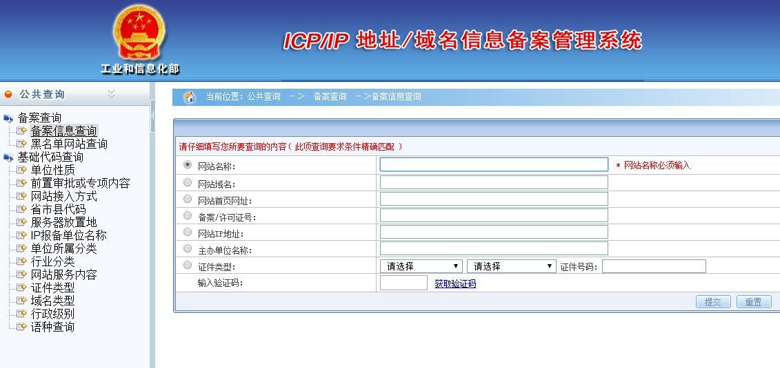 网站备案密码怎么找回?工信部ICP/IP地址/域名密码找回步骤方式?